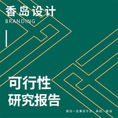 【可行性研究报告】项目研究报告/商业计划书/融资招商计划书
