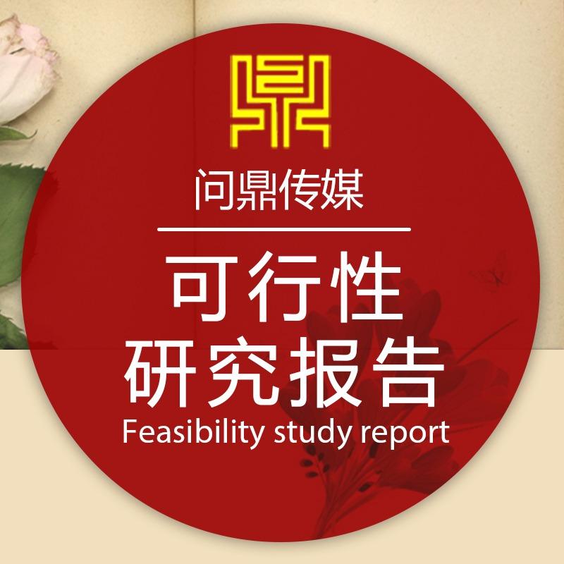 【可行性研究报告】可行性研究报告商业计划书融资计划书众筹方案