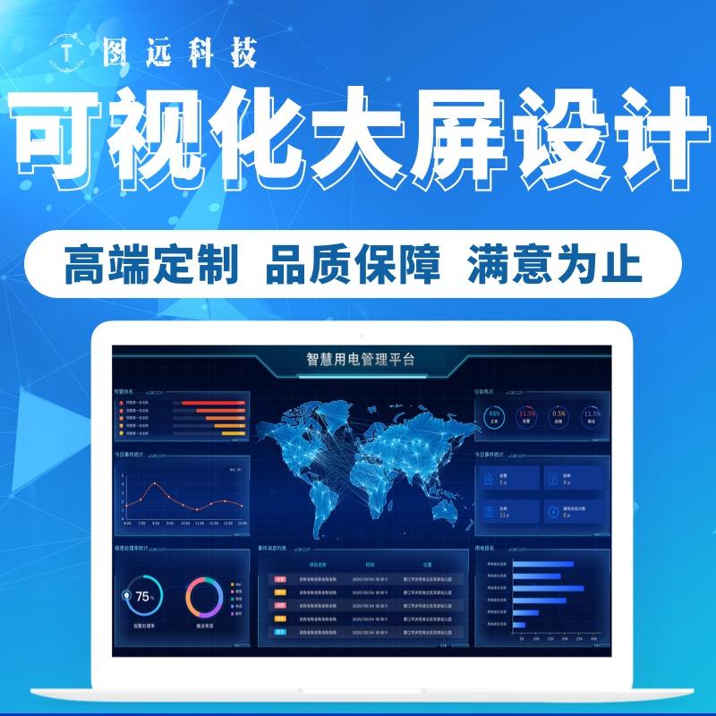 UI设计|软件界面设计|大屏展示|可视化大屏|菜单交互设计