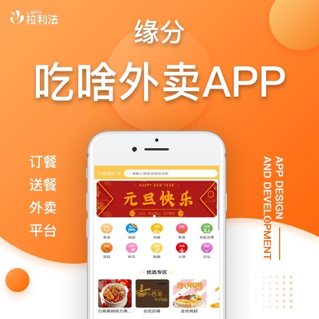 吃啥外卖app外卖点餐app仿美团饿了么app源码搭建