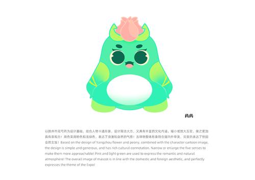 2021扬州世界园艺博览会 吉祥物征集活动启事 日说 投标-猪八戒网