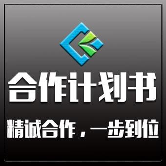 合作/商业/创业/项目计划书/投资计划书/招商计划PPT版本
