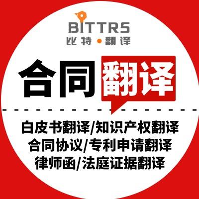合同协议翻译/专利申请/知识产权/ 白皮书/律师函/法庭证据