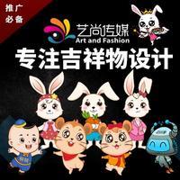 企业吉祥物、产品吉祥物、事件吉祥物、团队吉祥物、吉祥物LOG