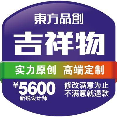 品牌总监吉祥物LOGO 设计 原创图文字体公司企业商标logo
