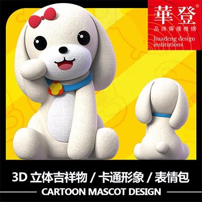 【华登】原创3D吉祥物建模卡通形象延展衍生三维模型设计