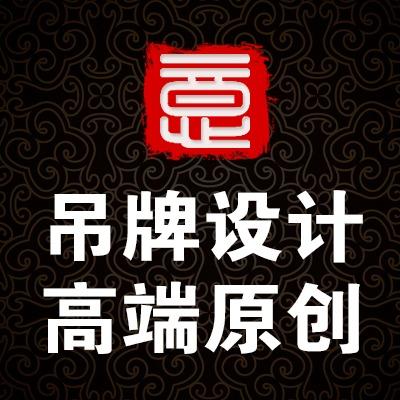 吊牌 设计  标签设计 标志吊牌成份使用说明证明销售服装服饰食品饮料