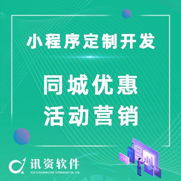 【同城服务】同城优惠 同城活动 推广营销 微信小程序