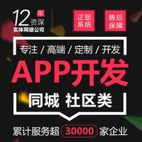app开发 同城跑腿O2O生活服务社区 app 电商平台 开发
