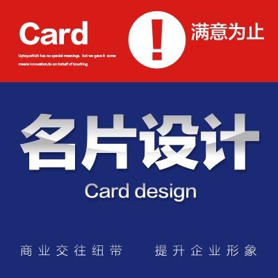 高端创意名片设计制作企业公司个人名片设计会员卡片设计