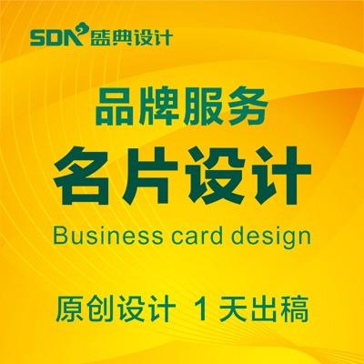 包邮包制作公司/个人高档创意名片设计制作卡片设计销售工牌定制