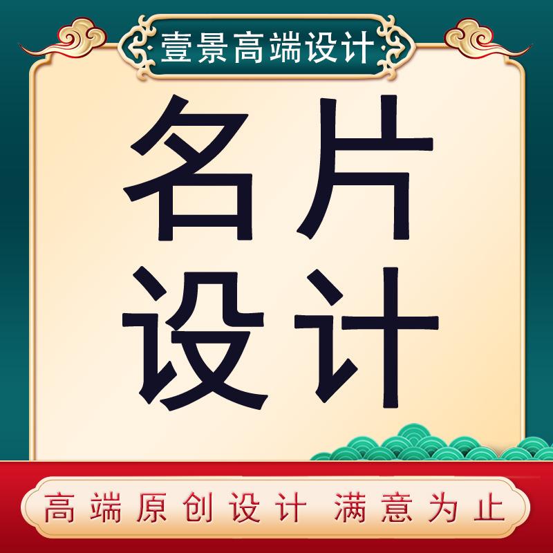 名片 设计 企业高端定制名片印刷名片制作名片英文名片国外名片