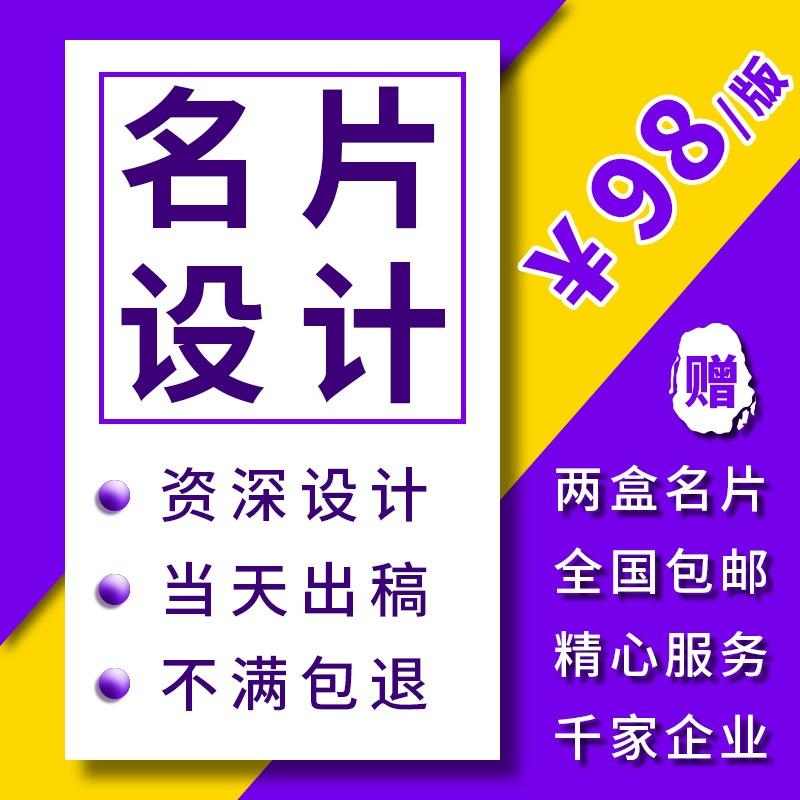 [不满包退]北京设计制作公司名片设计制作定制名片卡片会员卡