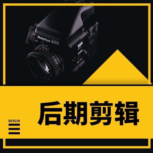 视频后期剪辑包装后期制作配音广告微电影纪录片精剪特效调色
