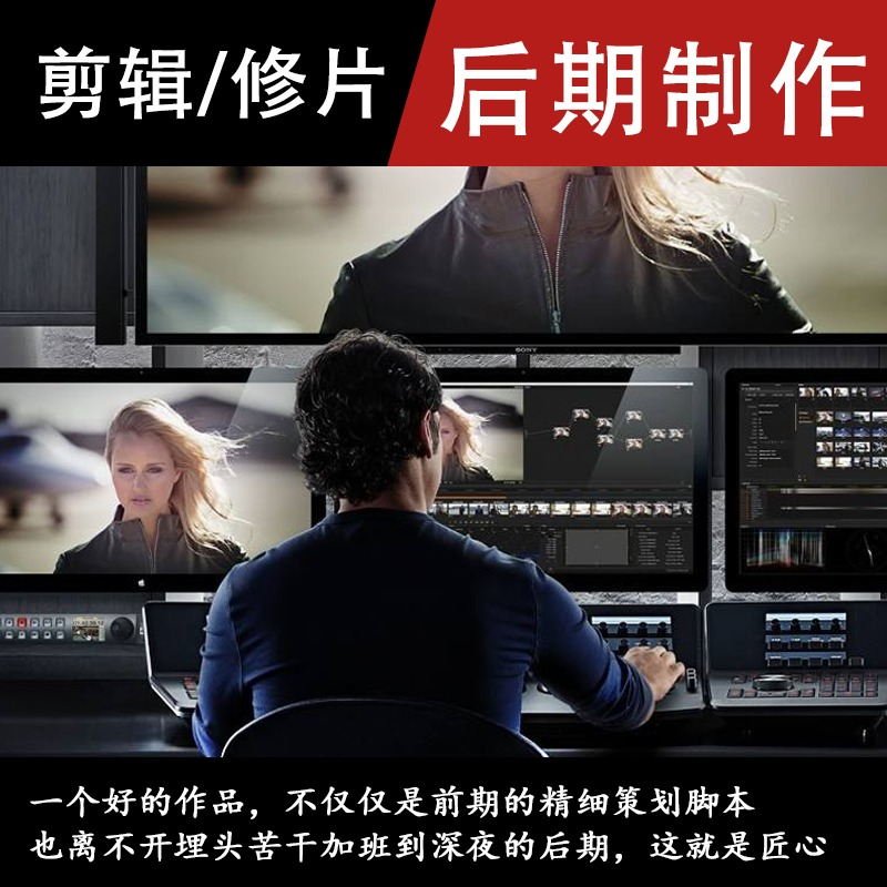 视频剪辑/视频后期制作/视频调色/视频拍摄