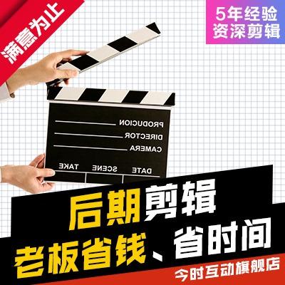 素材剪辑/影视后期/创意策划/宣传片剪辑/纪录片剪辑/MV
