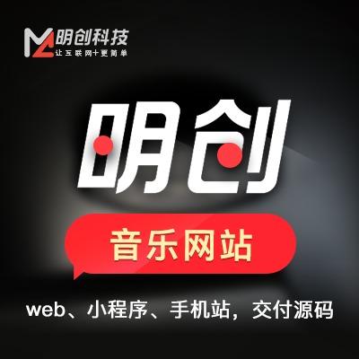 音乐 网站 /听歌/娱乐 网站 /Web 网站 /PC 网站