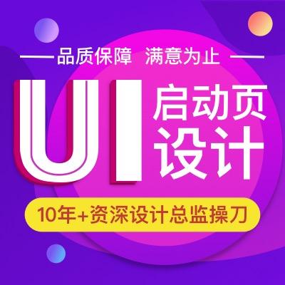 引导页UI设计/开机页UI设计/启动页设计/新手引导设计