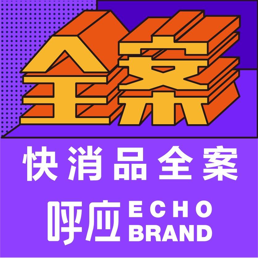 快消品牌产品包装全案策划设计日化用品化妆品食品农副产品海产品