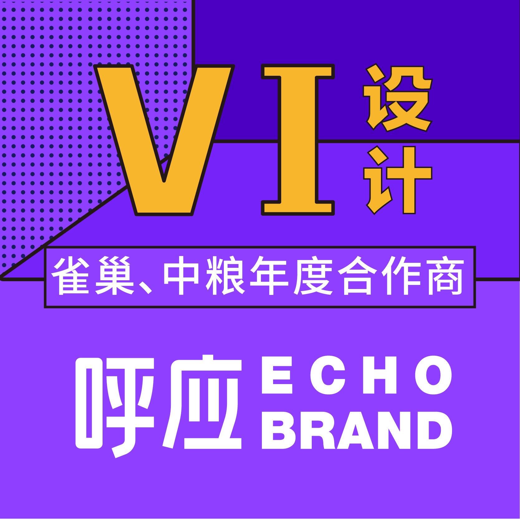 餐饮VI设计食品超市咖啡饮品服装烘培食品农产品高端vi设计