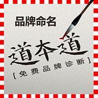 北京园艺建材品牌 命名取名 注册商标logo设计公司产品项目 命名
