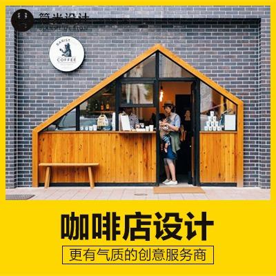 咖啡店 酒吧 门头 店铺设计 效果图设计 装修设计 室内设计