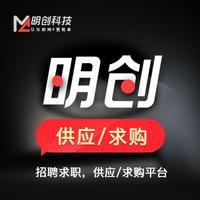 行业平台/招聘/求职/转店/门脸出租/供应/求购/招商/