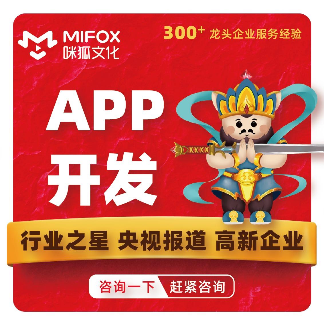 原生iOS安卓app定制二次开发成品/电商/网约车外卖APP