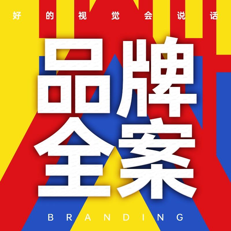 品牌全案策划文化包装品牌故事文化MI餐饮公司简介slogan