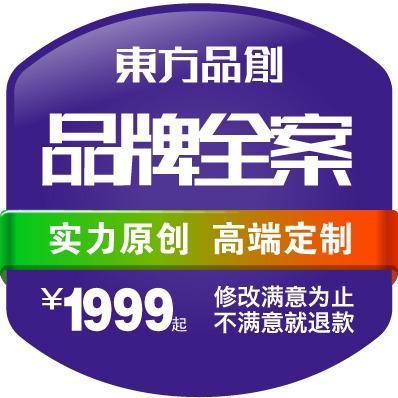 电商品牌全案设计品牌文化塑造品牌形象设计品牌发展策略品牌塑造