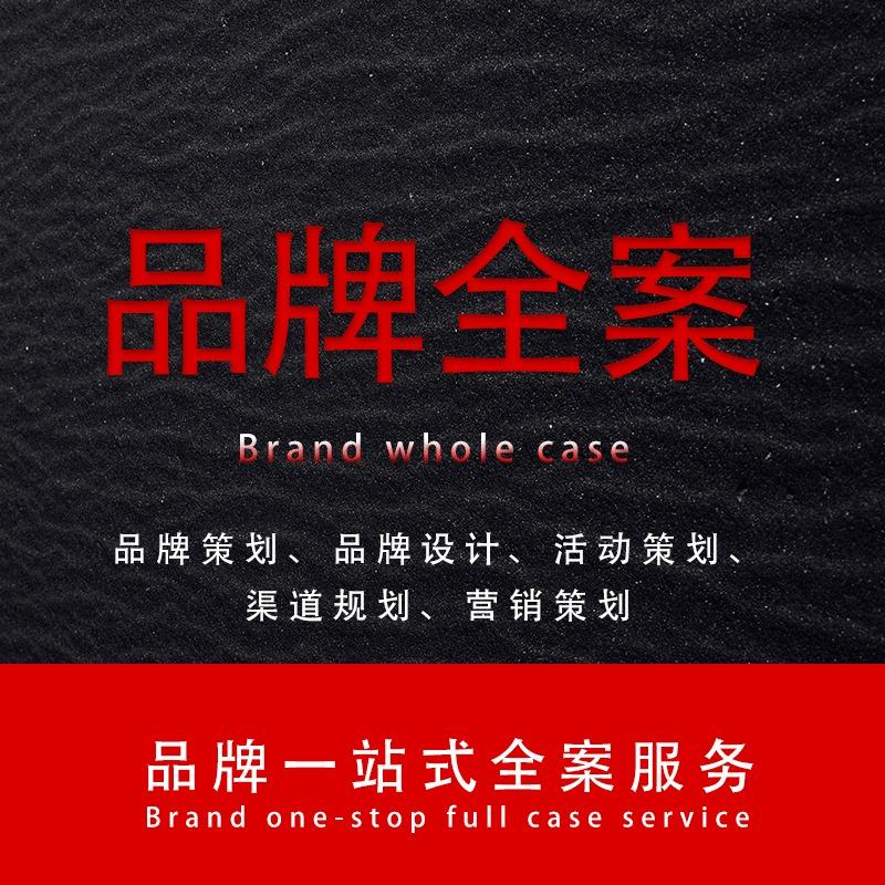 【品牌全案】品牌全案策划/全案设计/品牌战略策划/品牌定位
