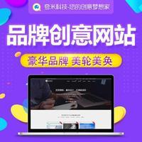 【营销企业站】艺术高端定制网站|企业网站建设|HTML5网站