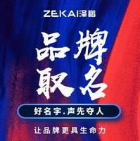 广州企业品牌公司起名产品品牌餐饮店铺 取名 字商标 命名取名 起名策