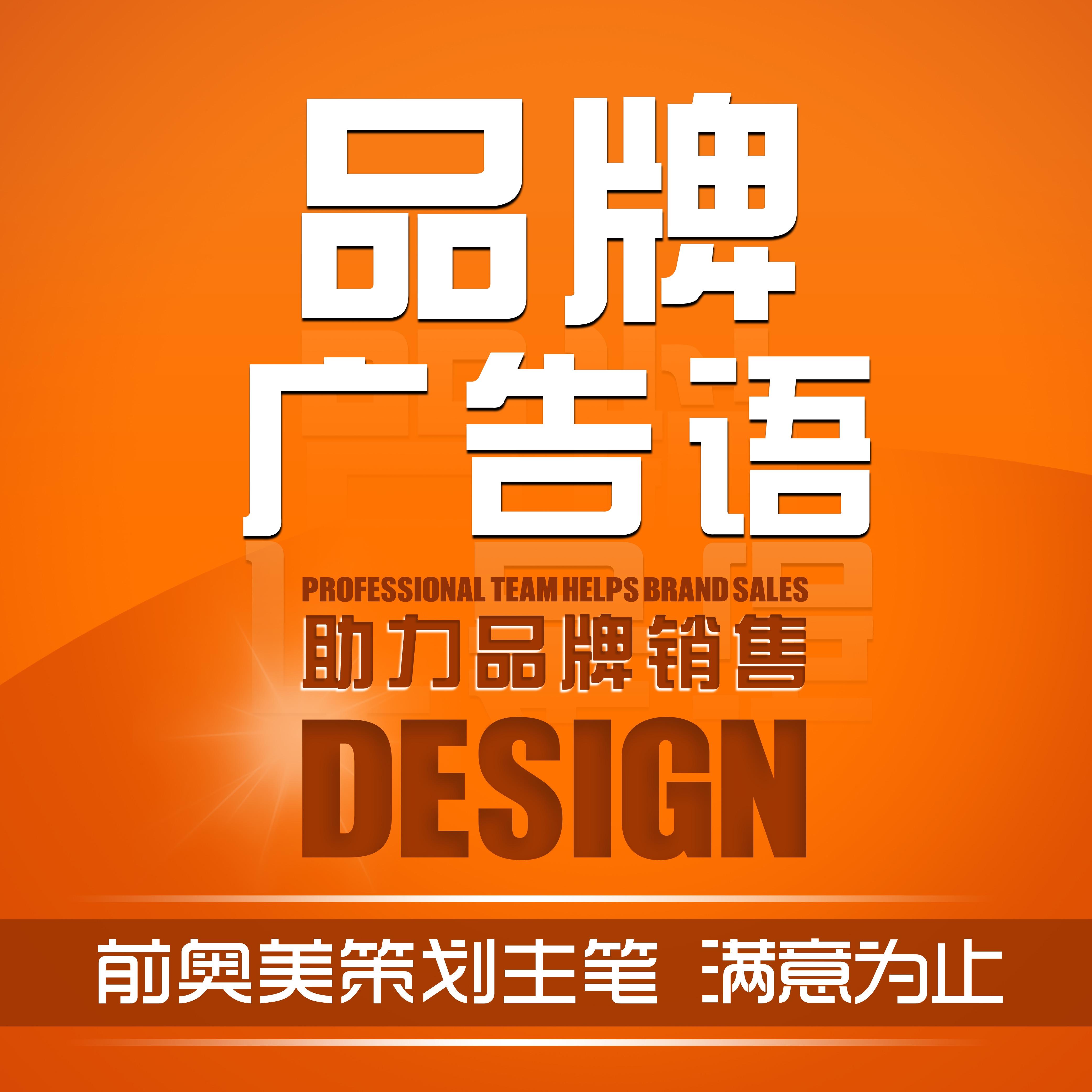 企业品牌广告语Slogan策划品牌故事品牌策略定位品牌策划