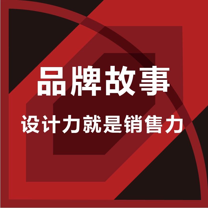 【弓与笔文化设计】品牌故事品牌理念品牌定位企业文化品牌服务