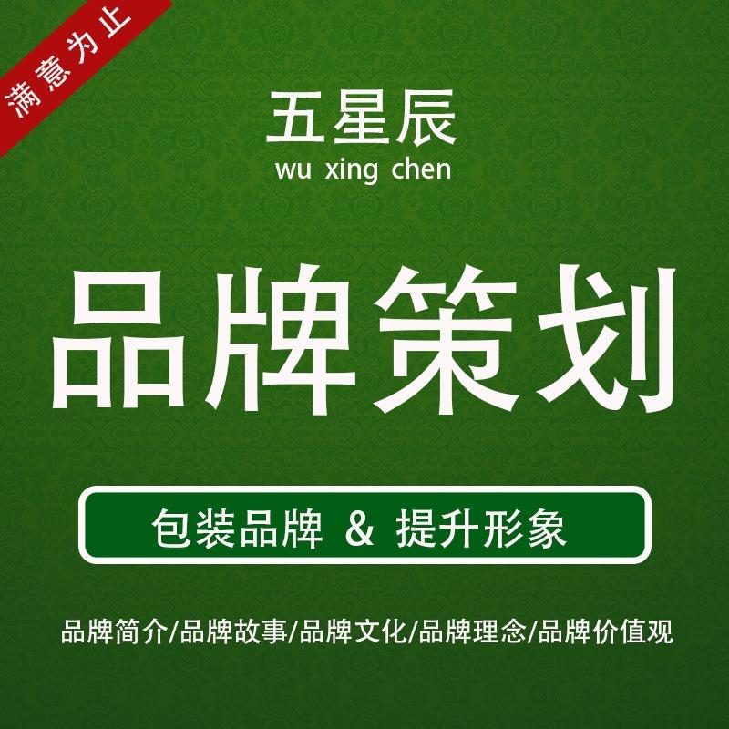 【品牌策划】SLogan广告语企业文化理念宣传手册包装故事