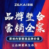 杭州品牌整合 营销全案 品牌 全案 /品牌定位/品牌故事/品牌策划