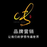 茶叶品牌茶叶 营销 茶叶全网整合 营销 品牌整合 营销 线上线下整合 营销