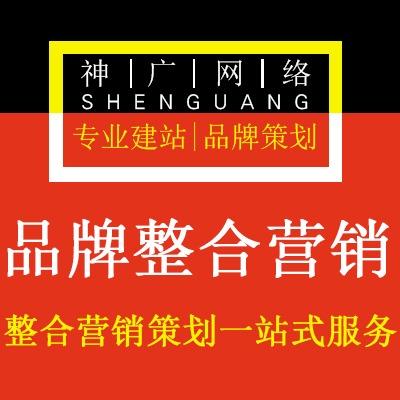 品牌公关策划360百度搜狗下拉词框搜索排名优化网络口碑营销