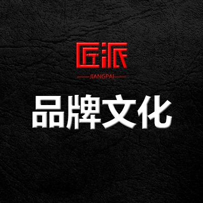 品牌 故事软文写作文案撰写slogan 品牌策略 策划企业 品牌 文化