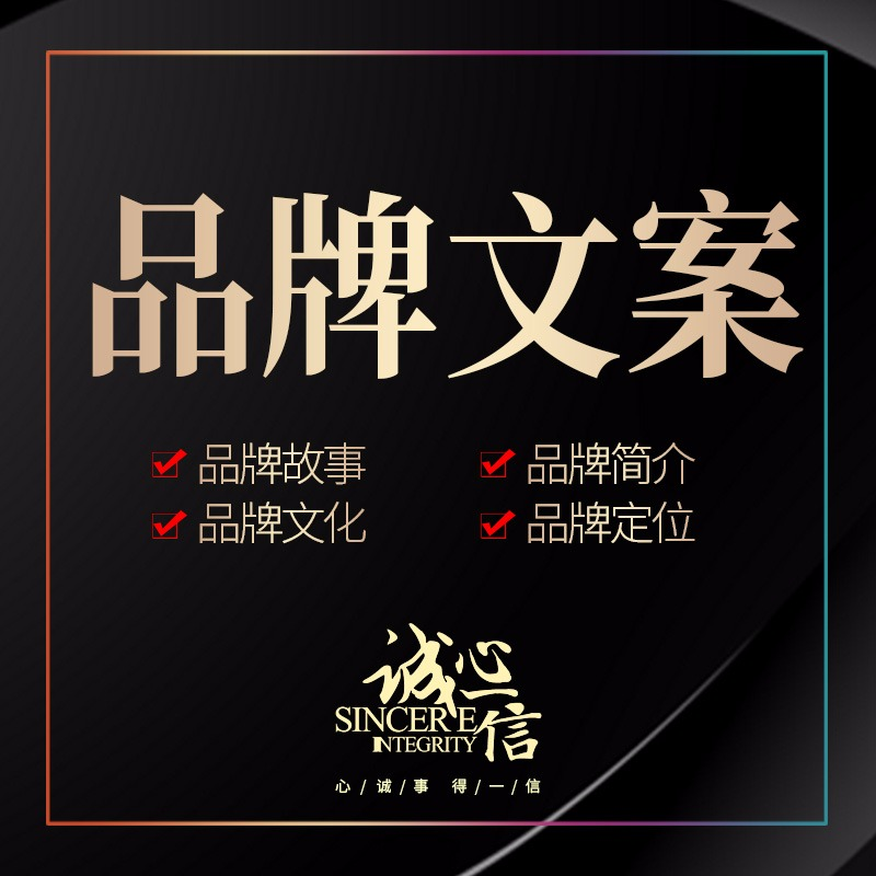 小红书知乎品牌产品淘宝天猫京东详情页文案撰写活动营销策划设计