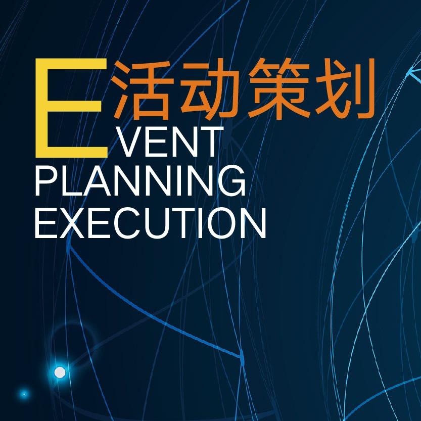 IMC品牌会展方案撰写活动传播策划落地执行全年战略结案报告