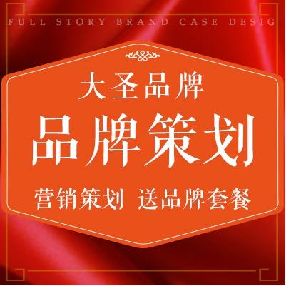 【餐饮】连锁加盟模式咨询管理设计餐饮火锅小吃卤味中餐外卖