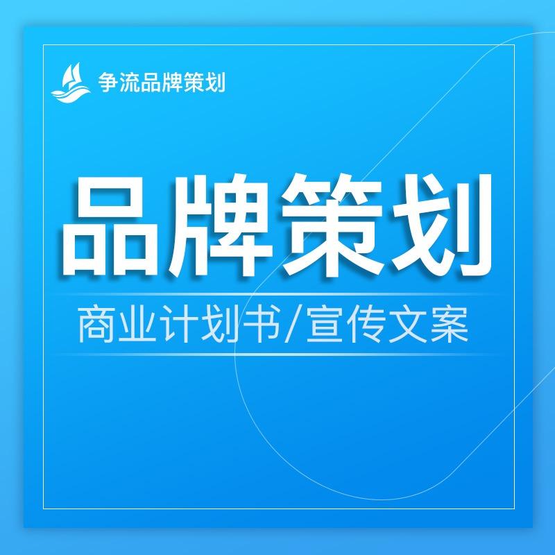 公司品牌产品故事简介全案策划企业文化广告语设计Slogan