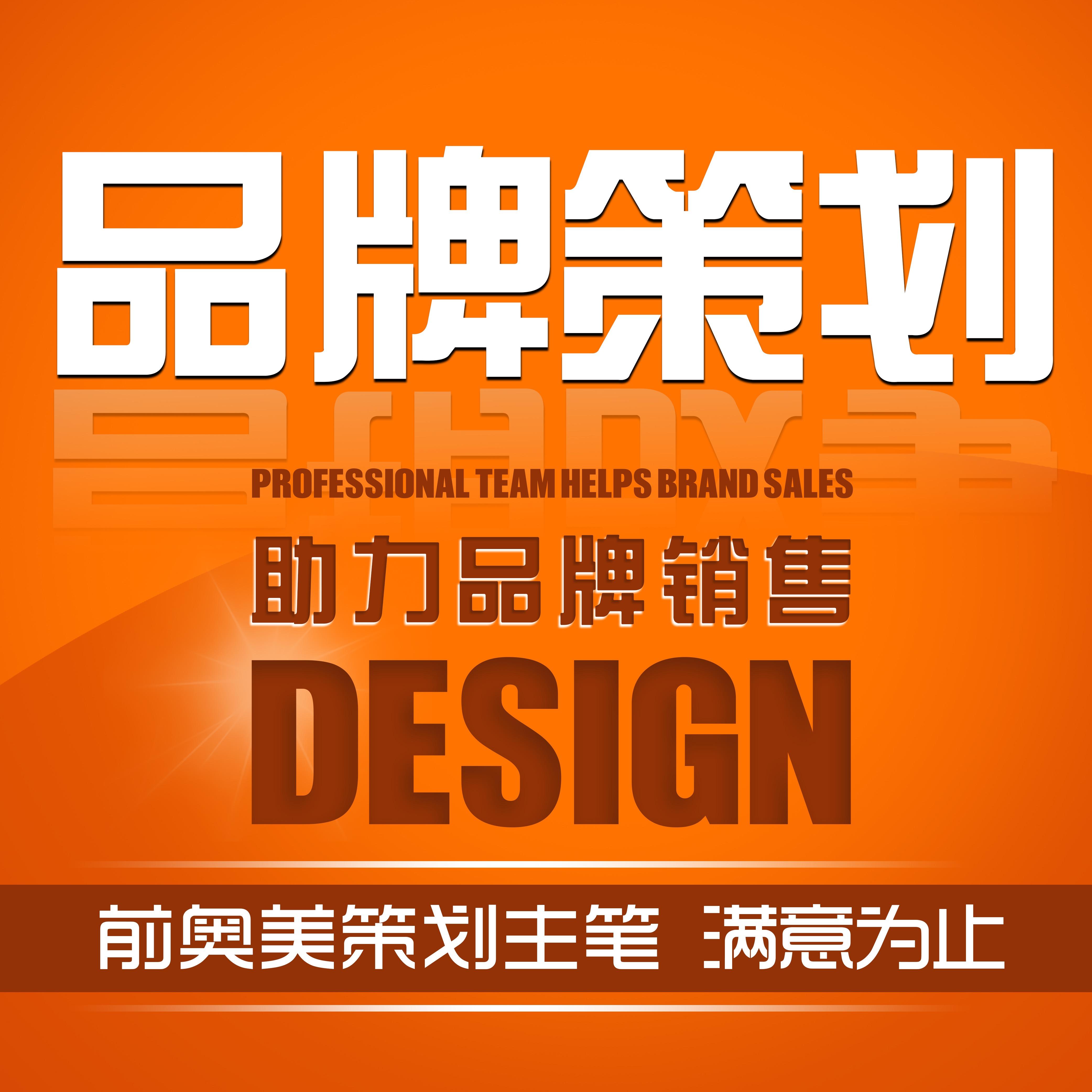 公司品牌策划品牌故事理念愿景企业文化简介定位广告语全案撰写