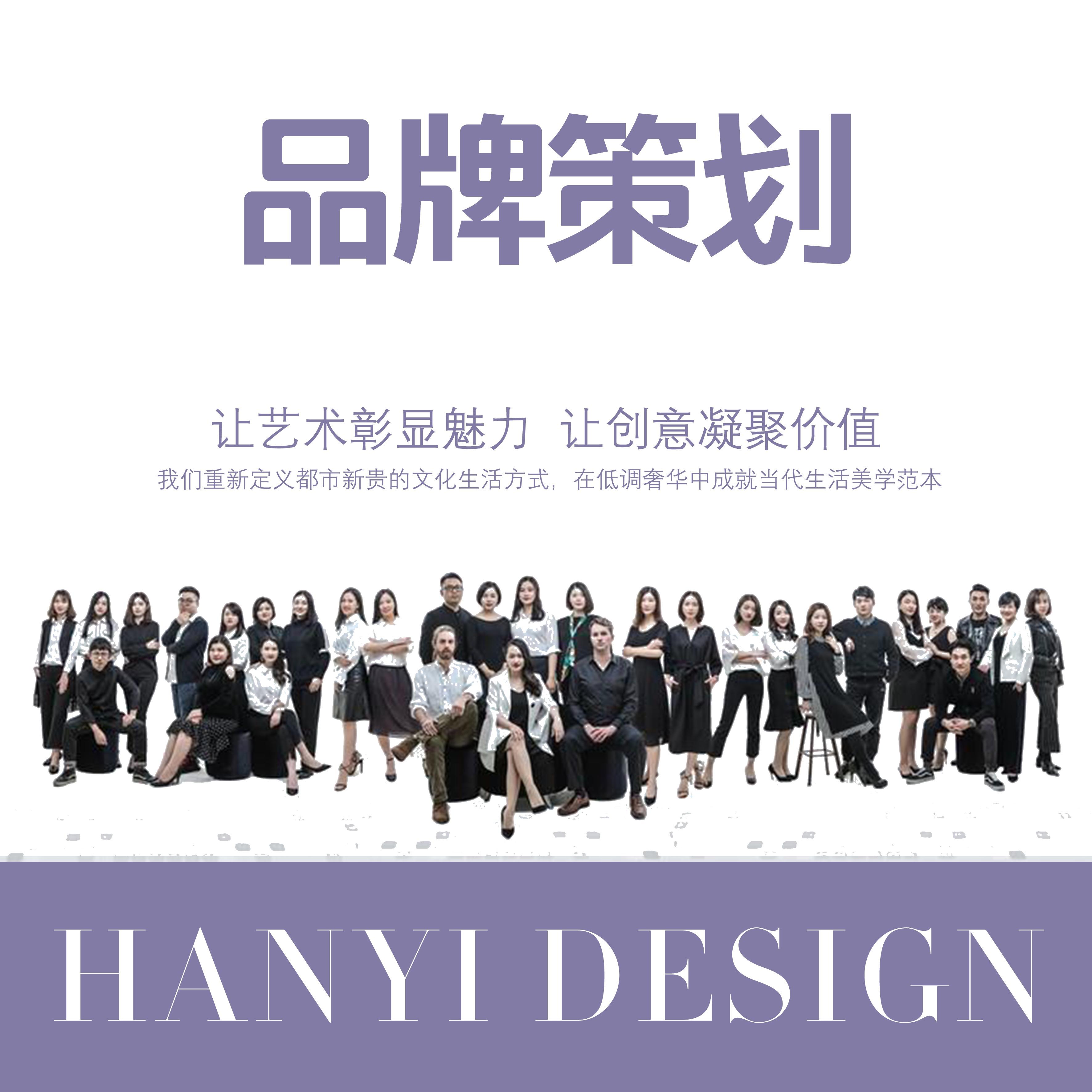 【品牌策划】品牌故事营销公司简介产品定位广告语创意文案撰写