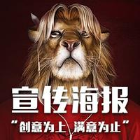 淘宝天猫猪八戒海报设计详情页海报制作微信海报平面海报设计