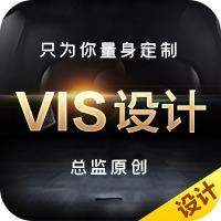 【VI设计】vis设计vi导视系统设计企业视觉识别系统设计