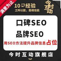 品牌SEO口碑SEO百度360搜狗微信SEO快手抖音SEO