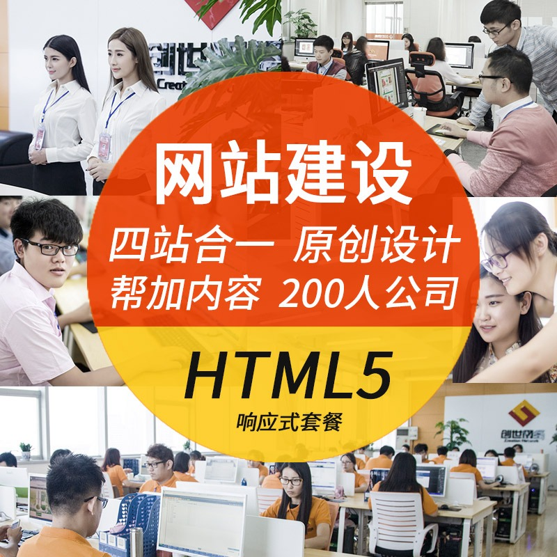 响应式网站建设 网站制作 网站开发定制 网页设计  网站仿站